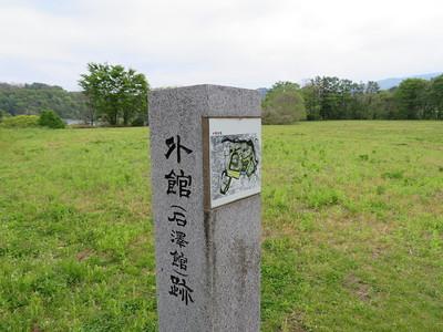 外館(石澤館)跡