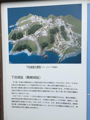 下田城復元模型写真