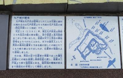 九戸城の歴史