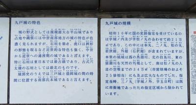 九戸城の特色・規模