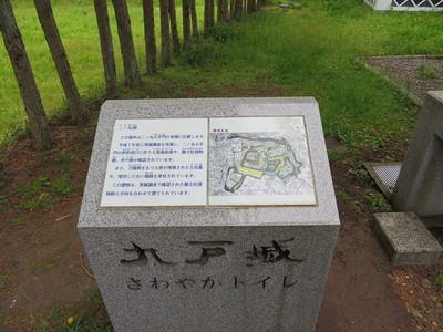 九戸城さわやかトイレ・二ノ丸跡