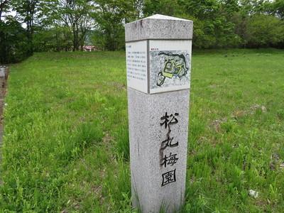 松ノ丸梅園