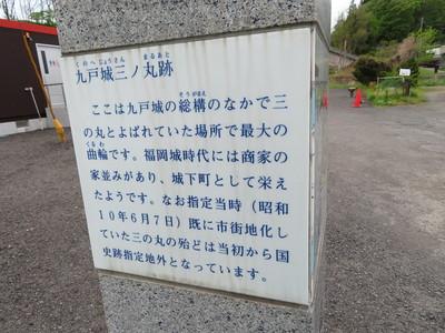 九戸城三ノ丸跡