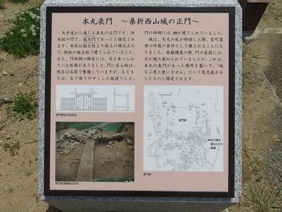 本丸表門 ~桑折西山城の正門~