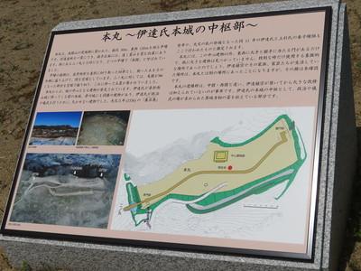 本丸 ~伊達氏本城の中枢部~