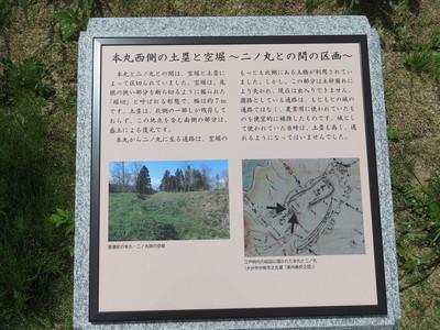 本丸西側の土塁と空堀~二ノ丸との間の区画~