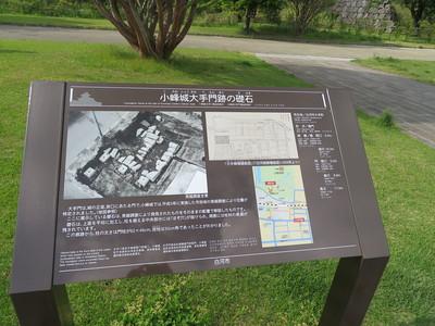 小峰城大手門跡の礎石