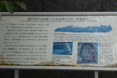 豊臣時代大坂城二の丸北端の石垣(移築復元)