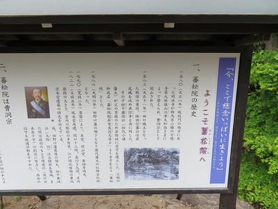 蕃松院の歴史