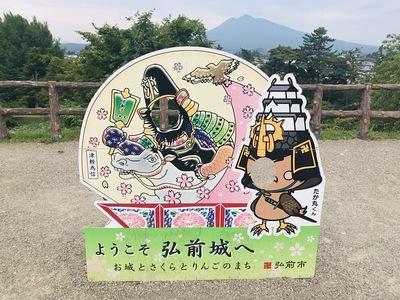 ようこそ弘前城へ(津軽為信、たか丸くん)