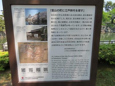 富山の町に江戸時代を探す
