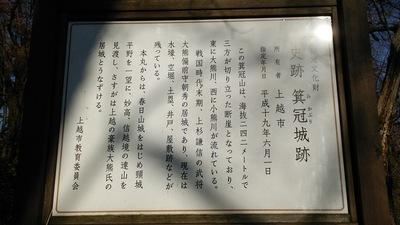 箕冠城跡説明板