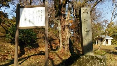 箕冠城跡説明板と石碑