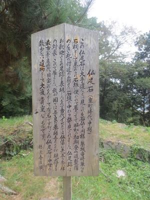 仏足石の案内