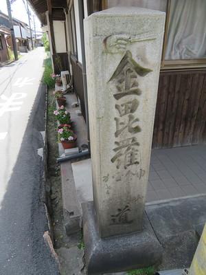 庭瀬往来の道標