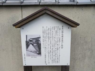 常夜灯跡(信城寺境内に移設)