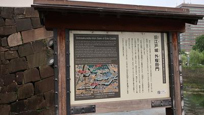 旧江戸城外桜田門案内板