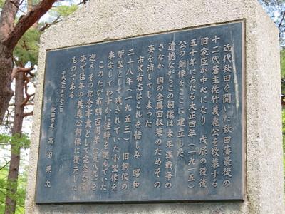 佐竹義堯公銅像(案内)