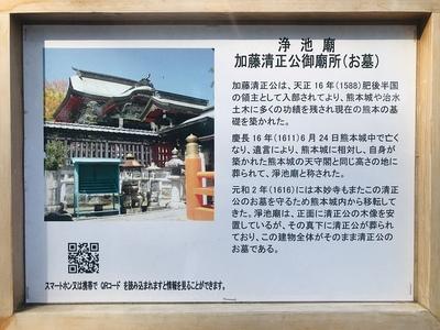 浄池廟 加藤清正公御廟所(お墓)の案内板