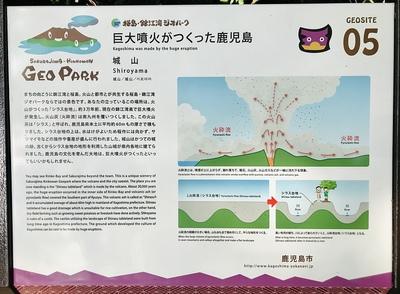 城山 巨大噴火がつくった鹿児島