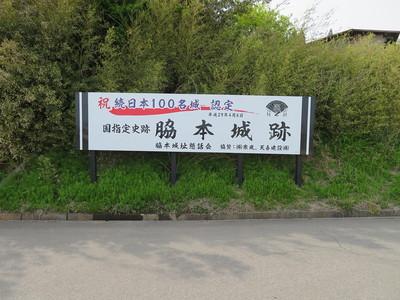 祝続日本100名城認定 脇本城跡