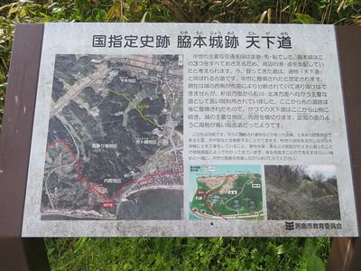 国指定史跡 脇本城跡 天下道