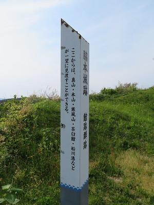 脇本城跡 館跡群跡