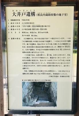 大井戸遺構(相良内蔵助屋敷の地下室)の案内板