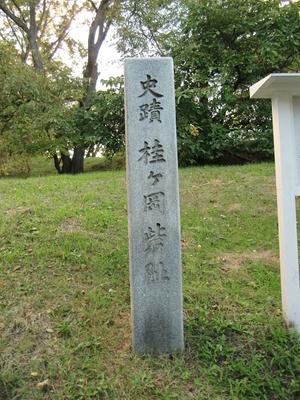 桂ヶ岡チャシの石碑