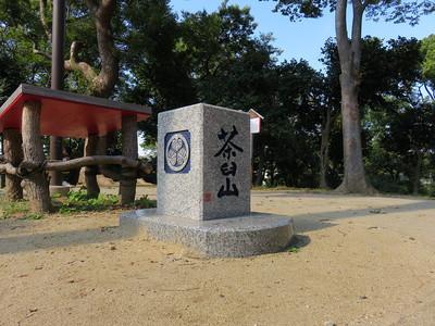 茶臼山の石碑に三つ葉葵