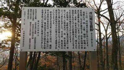 戌山城説明板