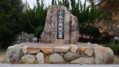 小丸山城址公園石碑