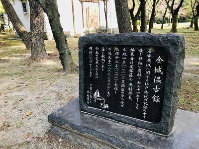 金城温古録碑