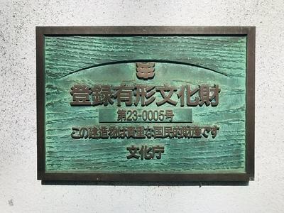 乃木倉庫 登録有形文化財表示