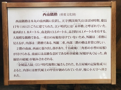 西南隅櫓(重要文化財)の案内板