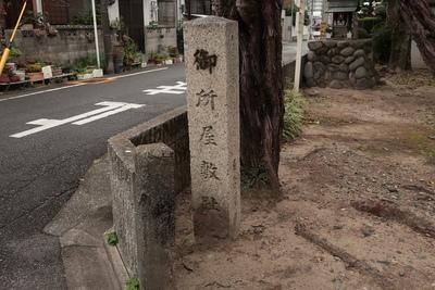 御所屋敷跡碑