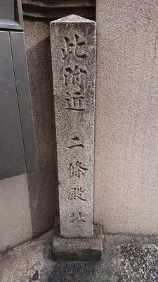二条殿址石碑