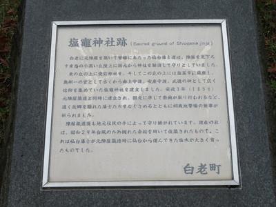 塩竈神社の案内板