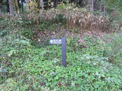 登城口の標識