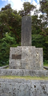 浦添城の前の碑