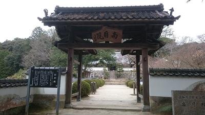 高月院の山門