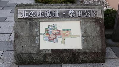 北ノ庄城址・柴田公園案内図