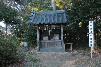 津島神社・八幡神社