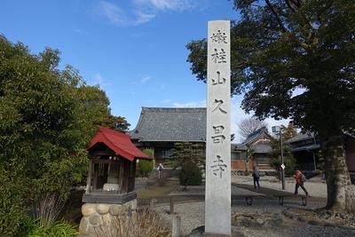 嫩桂山久昌寺(どんけいざんきゅうしょうじ)