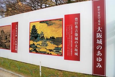 絵や写真で見る大阪城のあゆみ