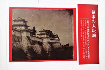 幕末の大坂城