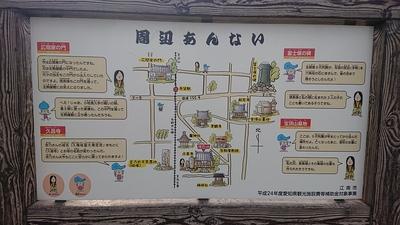 久昌寺公園周辺案内図