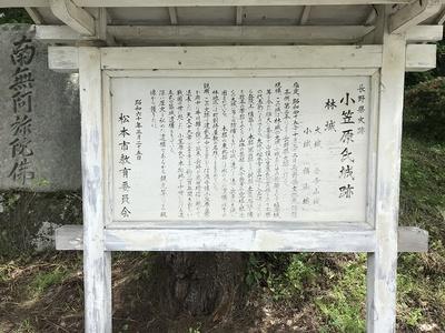 橋倉にある説明板
