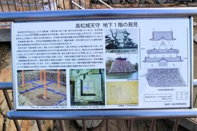 高松城天守 地下1階の発見