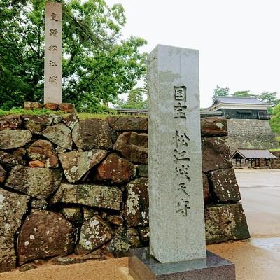 松江城址の碑